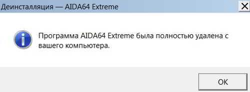 Сообщение о полном удалении программы в Windows 7