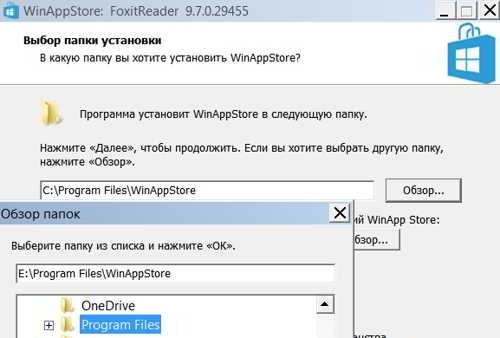 Выбор папки установки программы в Windows 7