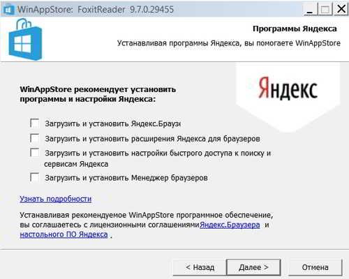 Предложения от Яндекса при установке программы