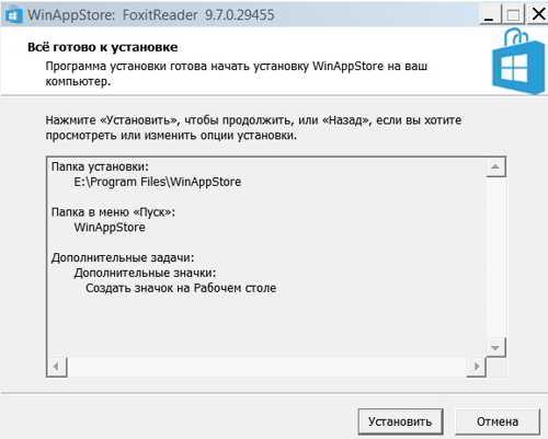 Выбранные опции установки программы в Windows 7