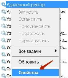 Выбираем Свойства реестра