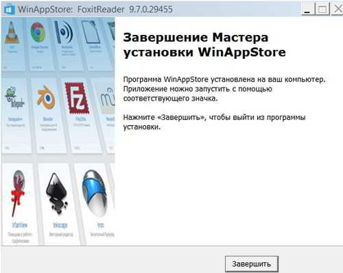 Завершение мастера установки программы в Windows 7