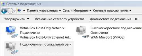 Сетевые подключения в Windows 7