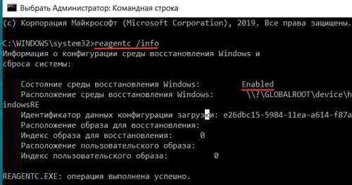 Проверка среды восстановления Windows
