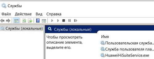 Перечень служб Windows 10