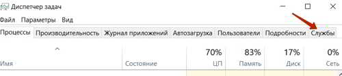 Вкладка Службы Windows 10