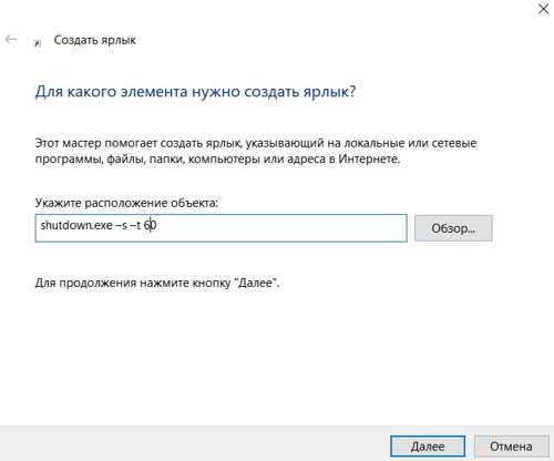 Команда на выключение компьютера Windows 10