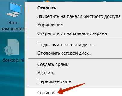 Свойства ПК Windows 10