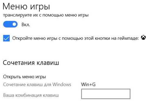 Включаем Игровой режим в Windows 10