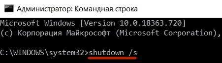 Выключить компьютер с помощью ком. строки