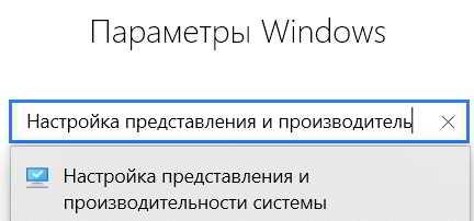 Параметр Windows - Настройка представления и производительности системы
