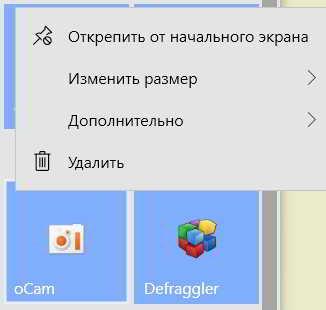 Настройки плиток Windows 10