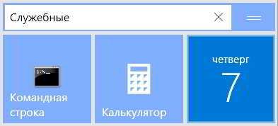 Группа приложений в Windows 10