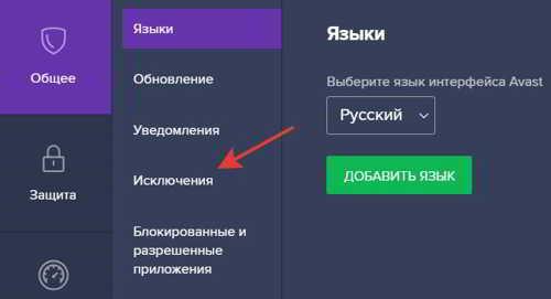 Переходим в раздел Avast - Исключения