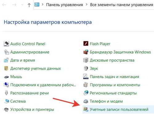 Пункт Учетные записи пользователей