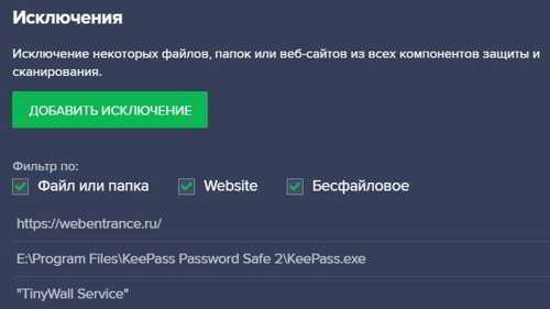 Исключения антивируса Avast