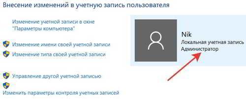 Администратор Windows 10