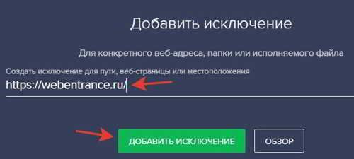 Добавить в исключение Avast веб-страницу или сайт
