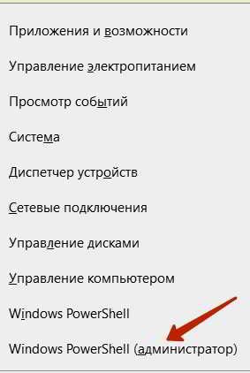 Windows PowerShell (администратор)