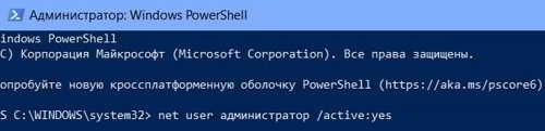 Командная строка от имени администратора Windows 10