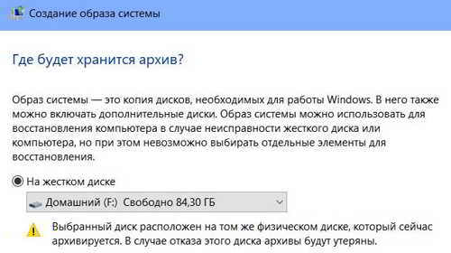 Диск, где будет храниться образ системы Windows 10