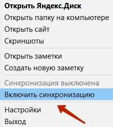 Включаем синхронизацию Яндекс.Диска