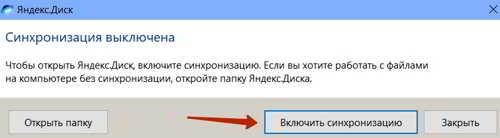 Синхронизация Яндекс.Диска выключена