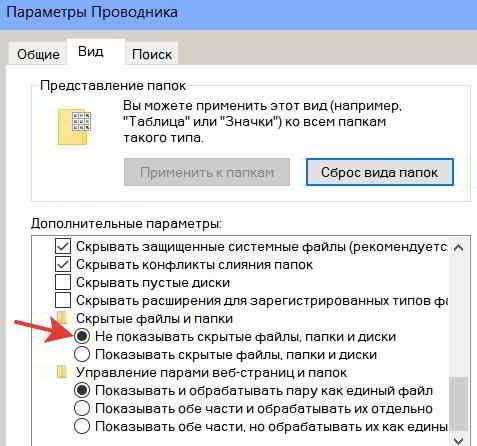 Выбираем Не показывать скрытые файлы, папки и диски