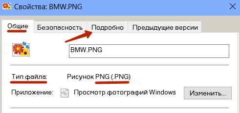 Расширение файла в Свойствах Windows 10