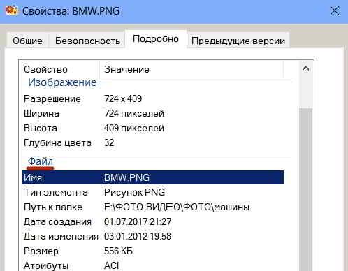 Дополнительная информация в разделе Файл