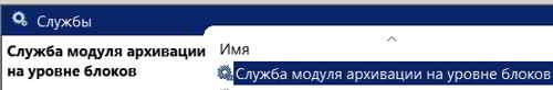 Служба модуля архивации на уровне блоков