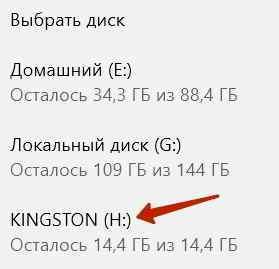 Флешка для хранения истории файлов