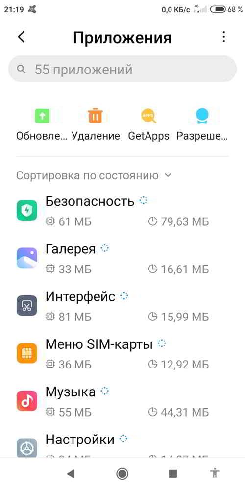 Приложения на смартфоне