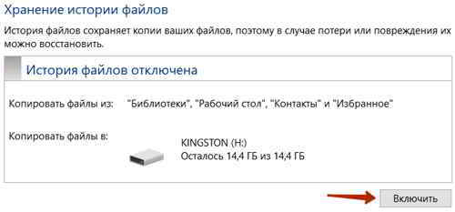 Включить Историю файлов