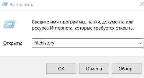 Вводим Включить историю файлов