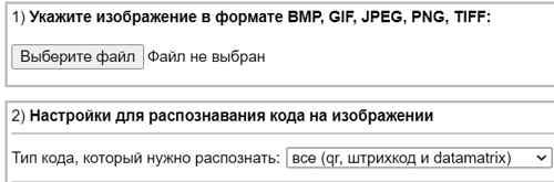 Выбор QR-кода