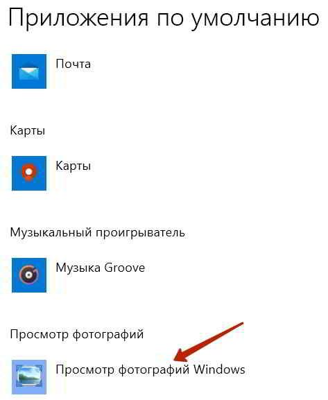Просмотр фотографий Windows в приложениях по умолчанию