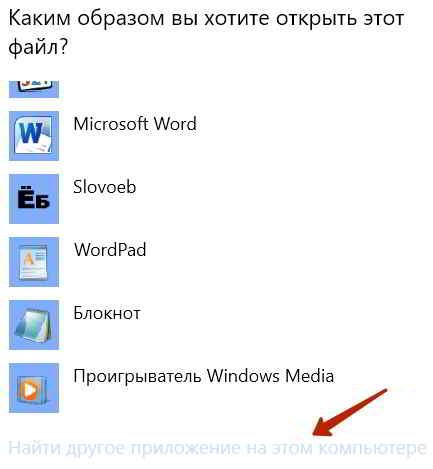 Найти другое приложение на этом компьютере