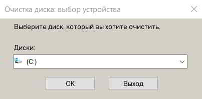 Выбираем диск C