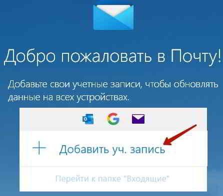 Начало работы по настройке почты Windows 10