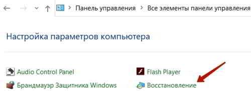 Выбираем восстановление Windows
