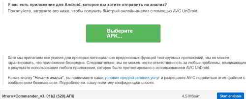 Онлайн проверка apk-файла на сервисе