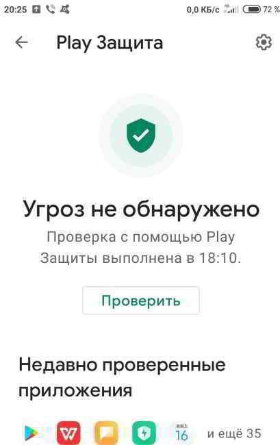 Проверка андроид Google Play Protest
