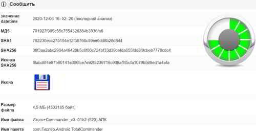 Результаты проверки на вирусы apk-файла