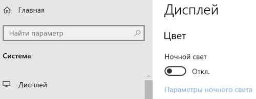Вкладка Дисплей в Параметрах Windows 10