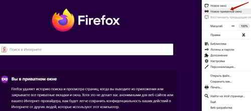 Режим инкогнито в Firefox
