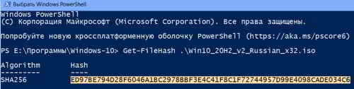 Проверка SHA256-хэш ISO Windows 10
