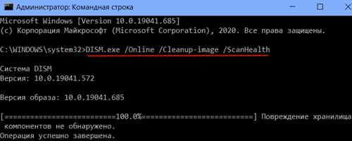 Вводим команду для проверки целостности хранилища компонентов Windows 10