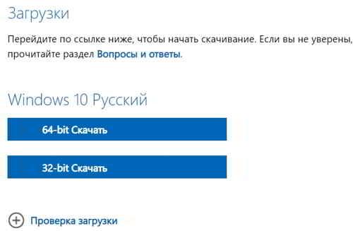 Скачиваем ISO образ Windows 10