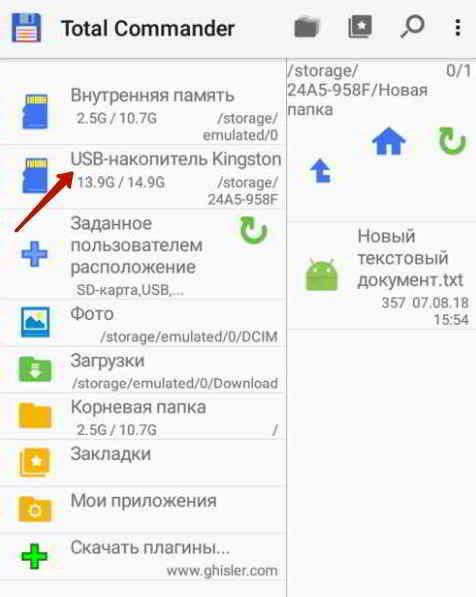Флешка подключена к смартфону